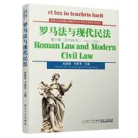 罗马法与现代民法(第十卷)/罗马法与现代民法