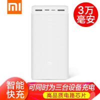小米(mi)移动电源3 30000毫安快充版手机充电宝大容量自带线户外主播电源 适配安卓苹果 默认颜色