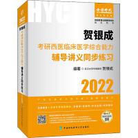 贺银成考研西医临床医学综合能力辅导讲义同步练习 2022 中国协和医科大学出版社