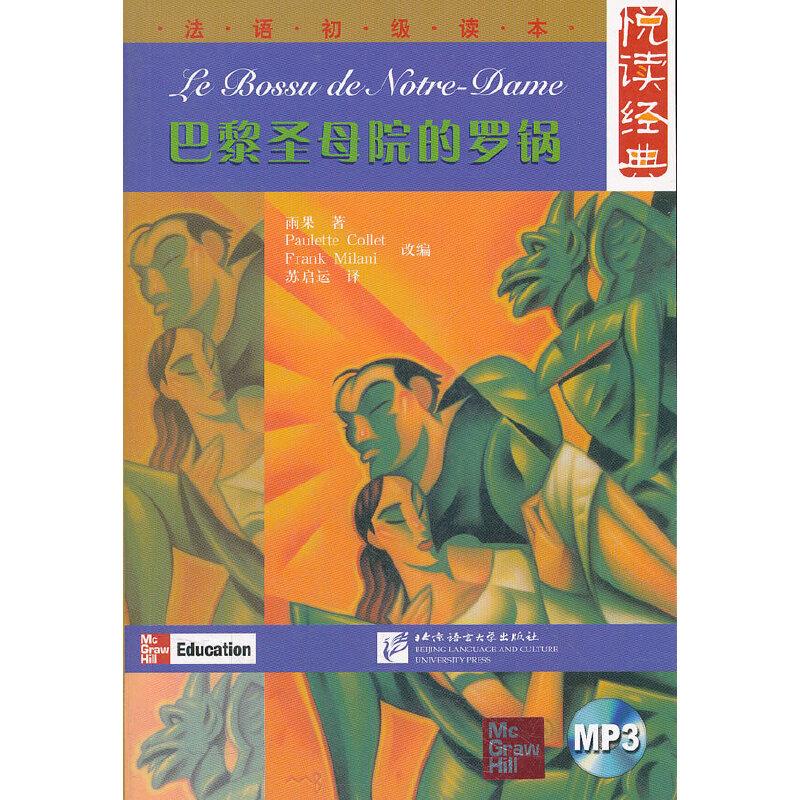 悦读经典 法语初级读本 巴黎圣母院的罗锅(含1MP3)