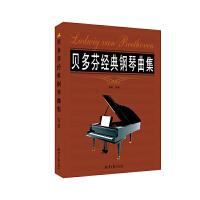 贝多芬经典钢琴曲集