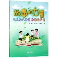 故事的力量(幼儿绘本阅读与活动设计)