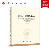 目标、进程与策略:中国城乡利益格局调适的内在逻辑 人民出版社