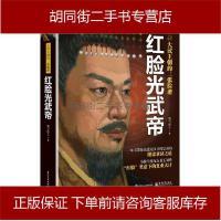 【二手旧书8成新】大汉王朝的张脸谱 飘雪楼主 电子工业出版社 9787121279607