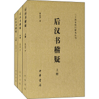 后汉书稽疑(上中下)--二十四史校订研究丛刊