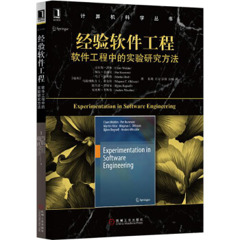 经验软件工程:软件工程中的实验研究方法 首部以描述如何系统地进行和评估软件工程实验为主要内容的著作。由实证软件工程领域的国际*专家撰写,国内经验软件工程方向的资深学者翻译。