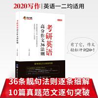2020考研英语高分作文36法则 备考985/211名校名校专用