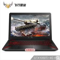 华硕(ASUS)飞行堡垒五代FX80 FX80GE8750 15.6英寸笔记本(i7-8750H 8G 128GSSD