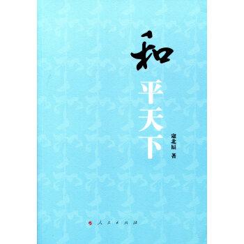 【二手旧书8成新】 和平天下 寇北辰 人民出版社 9787010179544
