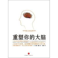 【二手旧书9成新】重塑你的大脑 约翰・雅顿,黄延峰 中信出版社,中信出版集团 9787508629735