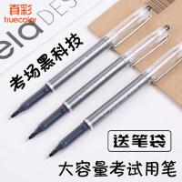 真彩直液式走珠笔中性笔学生用大容量考试专用笔0.5mm全针管黑色碳素水性签字水笔V789女生文具用品