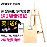 爱涂图1.7米画板画架套装写生素描4k画板4开绘画成人支架式实木木制画架多功能油画架素描画架儿童美术画具