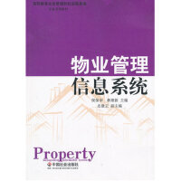 物业管理信息系统 【正版书籍】