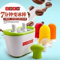 美国Zoku不插电7分钟神奇雪糕机冰激凌机 冰淇淋机家用全自动