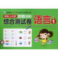 冲刺100 综合测试卷 语言1