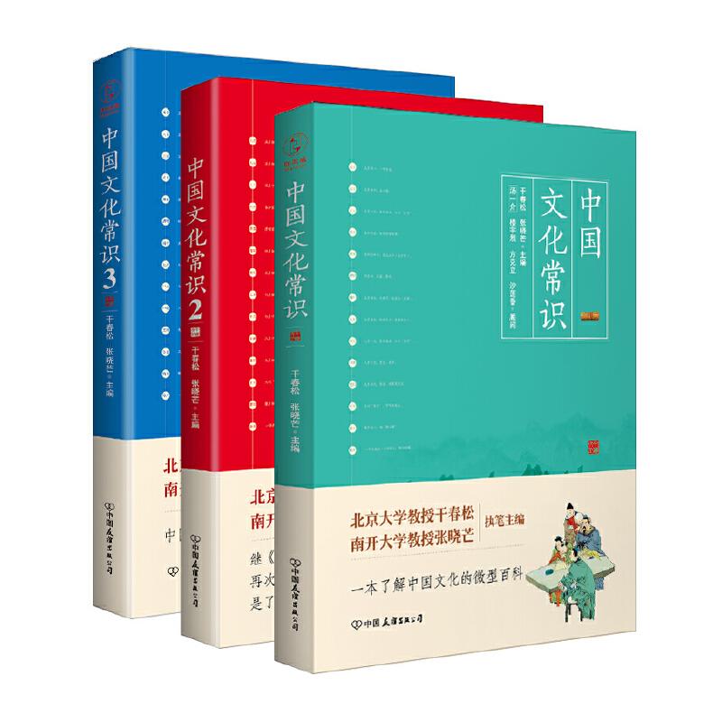 中国文化常识(套装全3册)北京大学、南开大学教授执笔主编,全面了解中国文化的微型百科