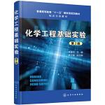 化学工程基础实验(李德华 )(第2版)