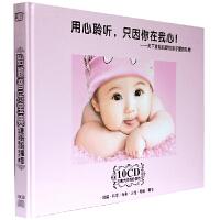 胎教音乐光盘10CD 莫扎特胎教音乐教全能全脑教育 古典音乐CD碟