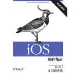 iOS编程指南