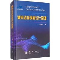 频率选择表面设计原理 国防工业出版社