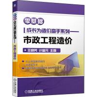 市政工程造价 机械工业出版社