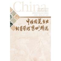 中国陶瓷企业经营管理案例精选