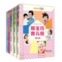 郑玉巧育儿经(全5册)[精选套装]