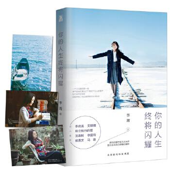 你的人生终将闪耀(pdf+txt+epub+azw3+mobi电子书在线阅读下载)
