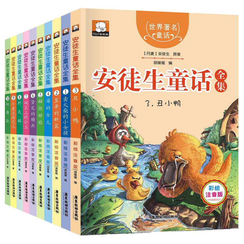 安徒生童话全集注音版小学正版 带拼音的儿童故事书6-8周岁一二年级1-2老师推荐小学生课外阅读书籍 幼儿园学前班5-7-9-10岁童话书