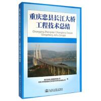 重庆忠县长江大桥工程技术总结