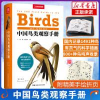 中国鸟类观察手册 中国鸟类行为观察动物科普图鉴 珍惜野鸟形态图鉴野生动物百科中国 地理新书上市畅销书籍