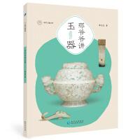 那爷爷讲玉器(全彩大开本)一本书,帮孩子轻松看懂玉器,让博物馆之行更充实。