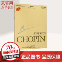 肖邦钢琴作品全集(波兰国家版) (9)谐谑曲 上海音乐出版社