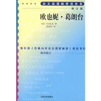 欧也妮 葛朗台(增订版)语文新课标必读丛书/高中部分 9787020070749