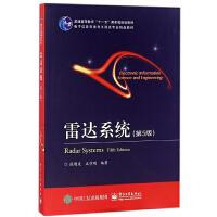 雷达系统(第5版电子信息科学与工程类专业精品教材普通高等教育十一五)
