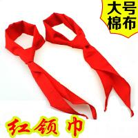 小学生大号红领巾 儿童成人通用全棉布红领巾1.2米少先队员红领巾学生用品红领巾