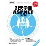 21天学通ASP NET(第2版)(含DVD光盘1张)