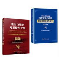 正版 2021年 【全2本】中国海关进出口税则对照使用手册 +2021年中国海关出版社进出口商品申报目录及释义