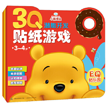 3Q潜能开发贴纸游戏-(3~4岁)·小熊维尼 套装全三册 先进3Q教育理念、经典迪士尼形象、海量绚丽贴纸-孩子的兴趣是快乐教育的起点