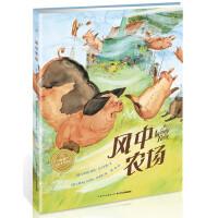 海豚绘本花园:风中农场(平)