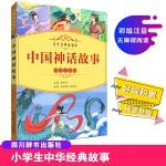 中国神话故事(彩绘注音版)
