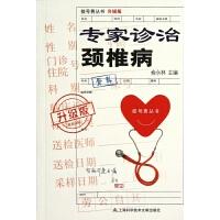 专家诊治颈椎病(升级版)/挂号费丛书