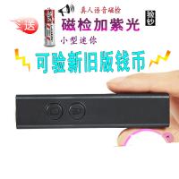验钞机小型便携式迷你验钞笔紫光灯家用紫外线语音磁性验钞灯