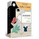 【XSM】 苏菲的世界(新版) 乔斯坦・贾德 作家出版社 9787506394864