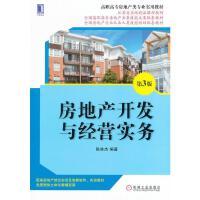 【正版特价】房地产开发与经营实务(第3版)|1014661