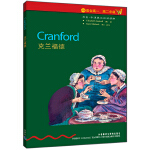 书虫・牛津英汉双语读物:克兰福德(4级上 适合高一、高二年级)