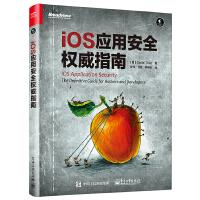 iOS ��用安全�嗤�指南