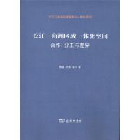长江三角洲区域一体化空间:合作、分工与差异