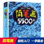 ��P��5500例