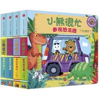 全4册 小熊很忙系列中英双语互动纸板游戏书 小小消防员 宝宝书籍0-3岁撕不烂 儿童3d立体书 婴幼